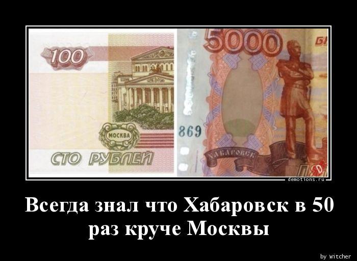 Всегда знал что Хабаровск в 50 раз круче Москвы