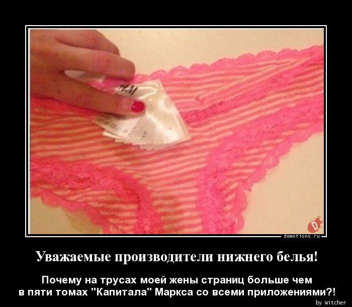 Уважаемые производители нижнего белья!