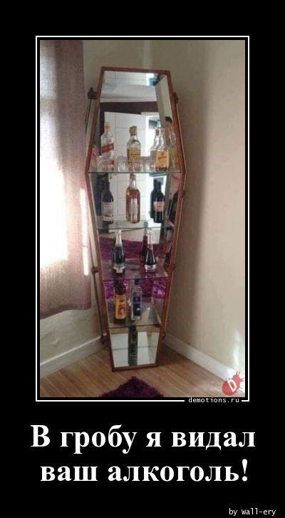 В гробу я видал ваш алкоголь!