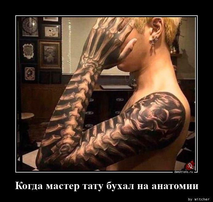Когда мастер тату бухал на анатомии
