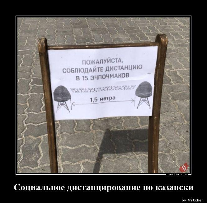 Социальное дистанцирование по казански