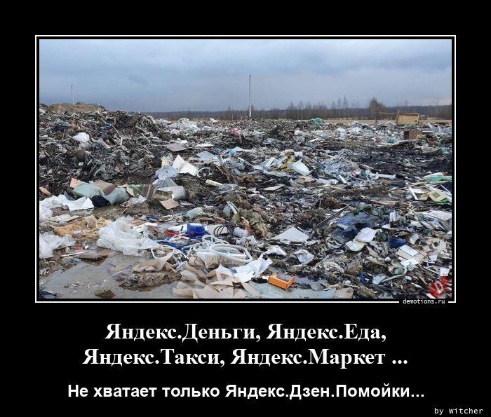 Яндекс.Деньги, Яндекс.Еда,  Яндекс.Такси, Яндекс.Маркет ...