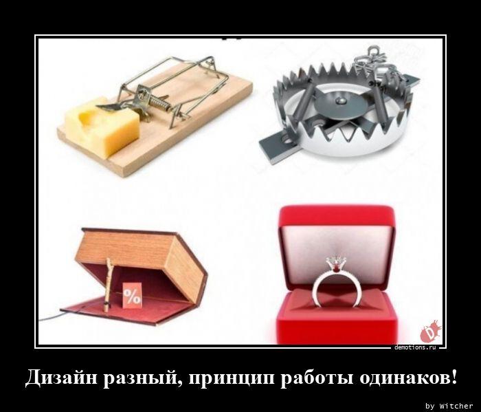 Дизайн разный, принцип работы одинаков!