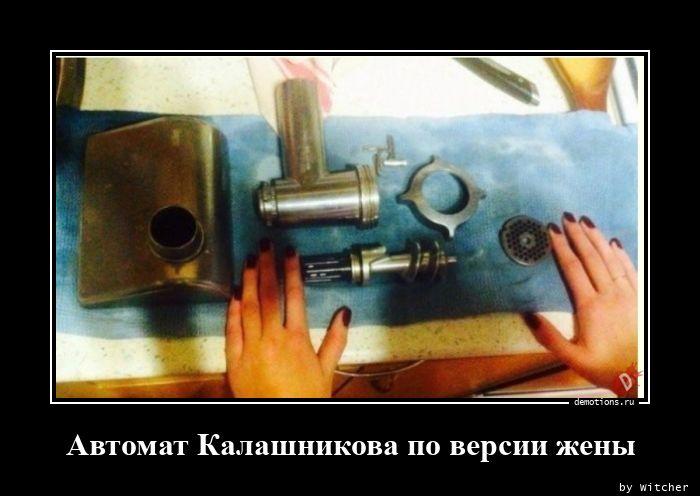 Автомат Калашникова по версии жены