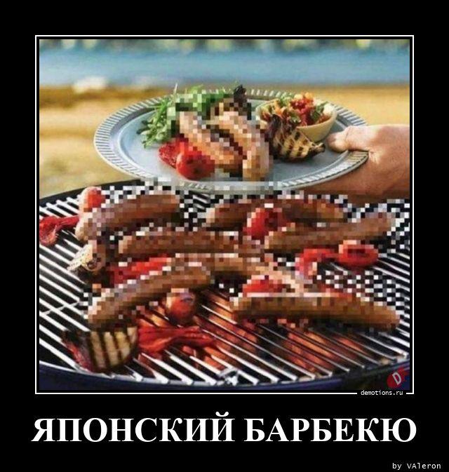 ЯПОНСКИЙ БАРБЕКЮ
