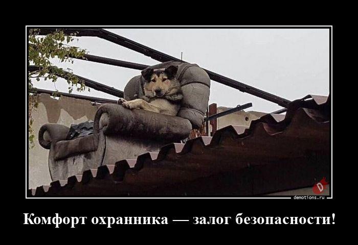 Комфорт охранника — залог безопасности!