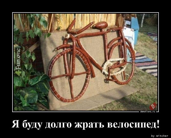 Я буду долго жрать велосипед!