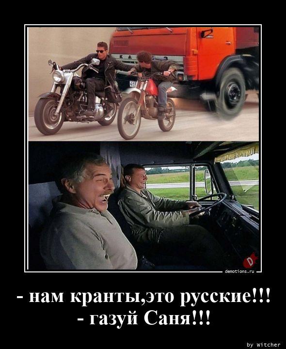 - нам кранты,это русские!!! - газуй Саня!!!