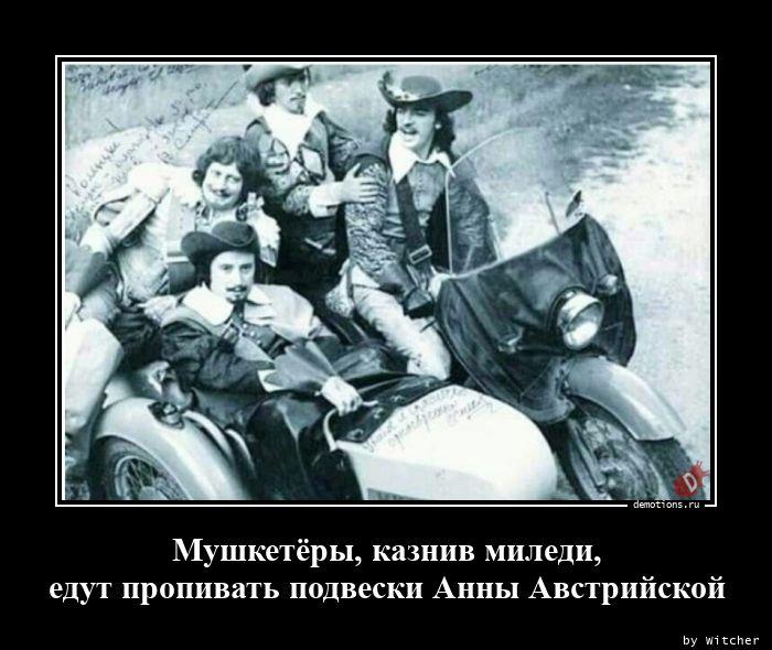 Мушкетёры, казнив миледи, едут пропивать подвески Анны Австрийской