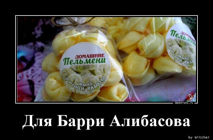 Для Барри Алибасова