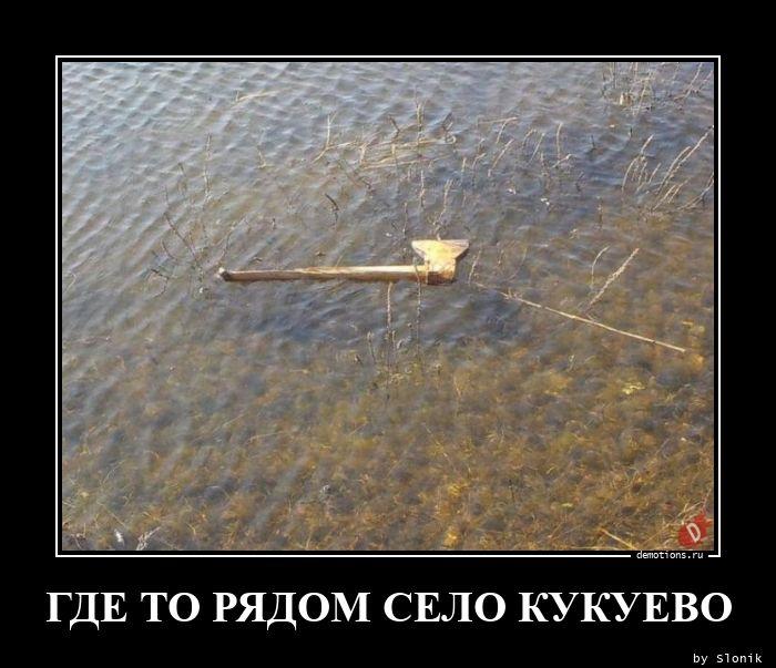 ГДЕ ТО РЯДОМ СЕЛО КУКУЕВО
