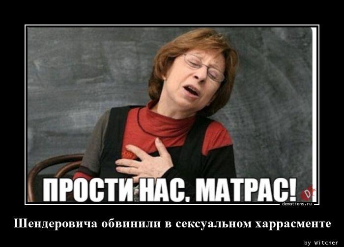 Шендеровича обвинили в сексуальном харрасменте
