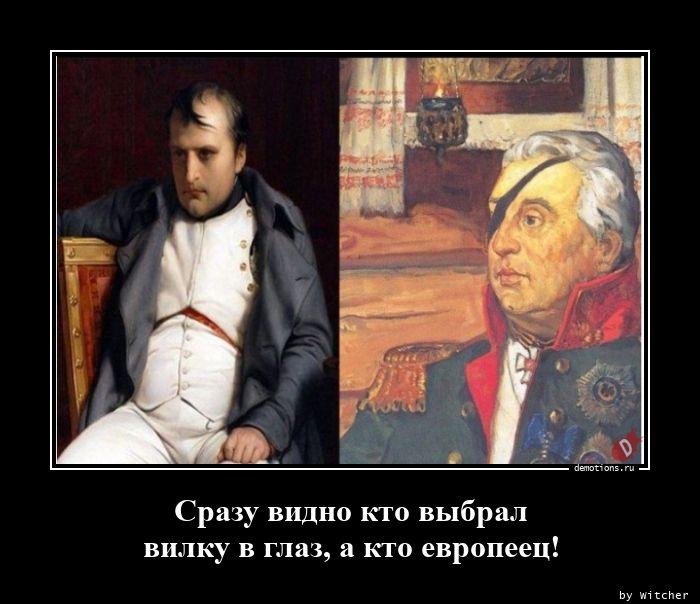 Сразу видно кто выбрал вилку в глаз, а кто европеец!