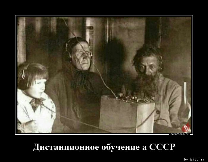 Дистанционное обучение а СССР
