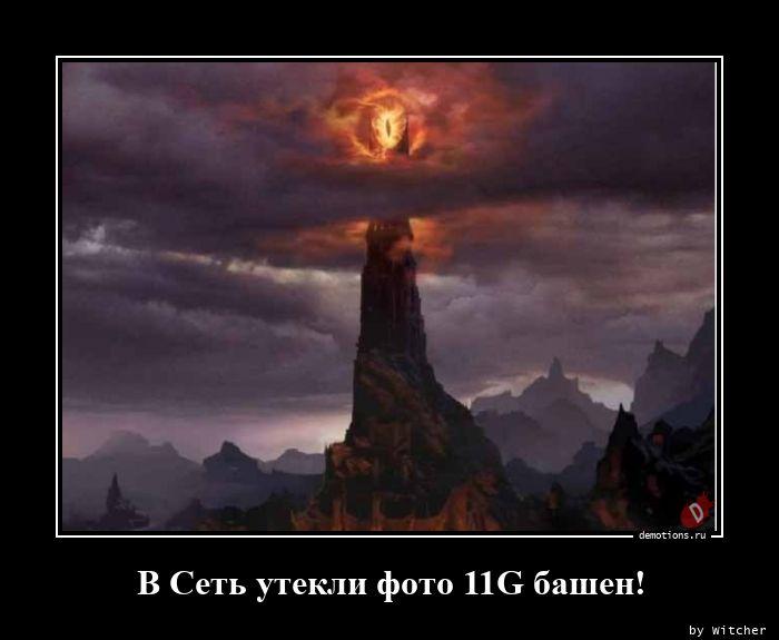 В Сеть утекли фото 11G башен!