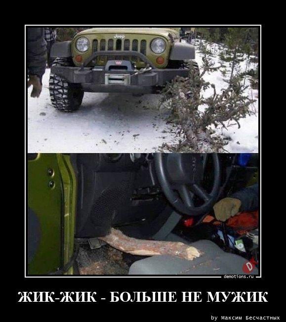 ЖИК-ЖИК - БОЛЬШЕ НЕ МУЖИК
