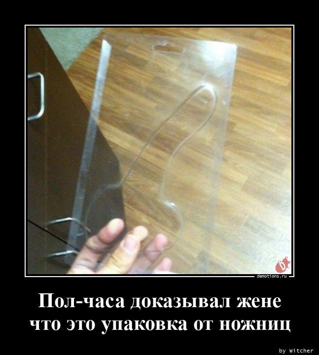 Пол-часа доказывал жене что это упаковка от ножниц