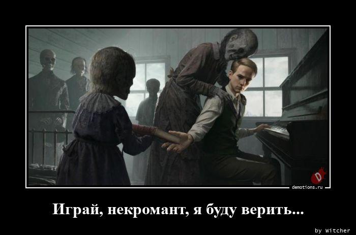 Играй, некромант, я буду верить...