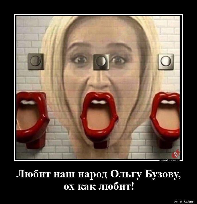 Любит наш народ Ольгу Бузову, ох как любит!