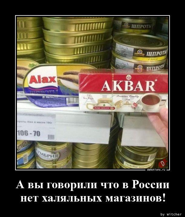 А вы говорили что в России нет халяльных магазинов!