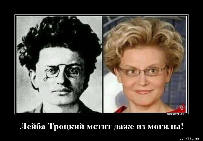 Лейба Троцкий мстит даже из могилы!