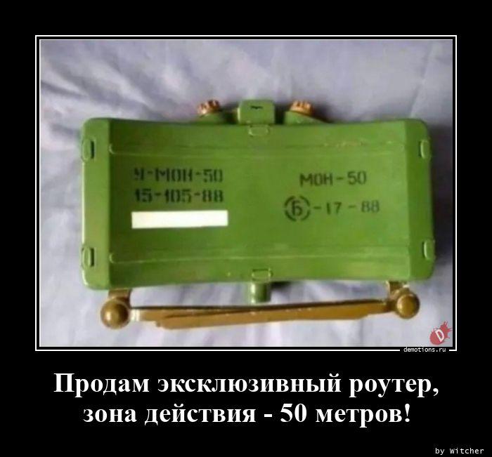 Продам эксклюзивный роутер, зона действия - 50 метров!