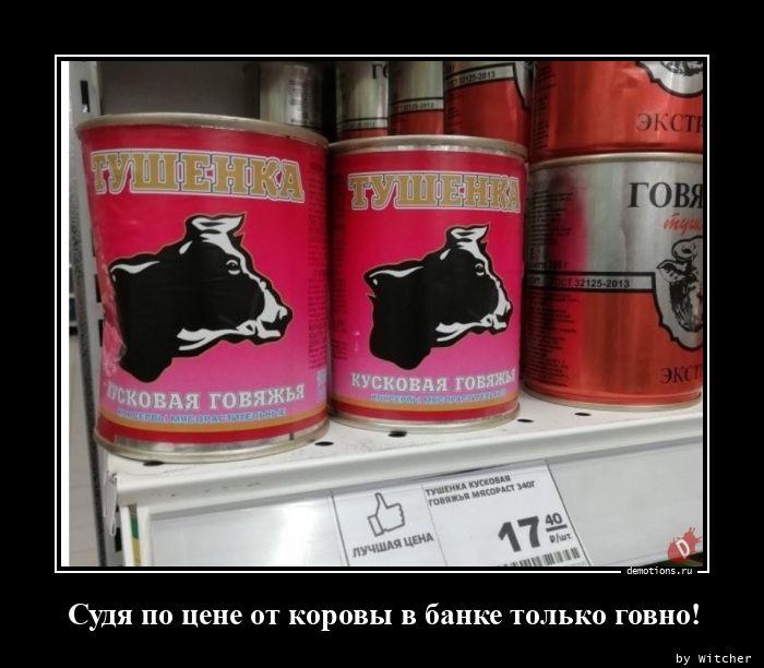 Судя по цене от коровы в банке только говно!