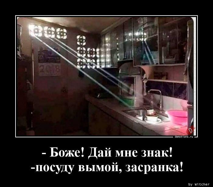 - Боже! Дай мне знак! -посуду вымой, засранка!
