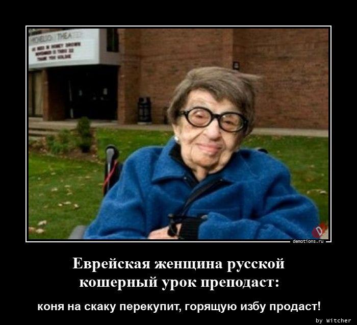 Еврейская женщина русской кошерный урок преподаст: