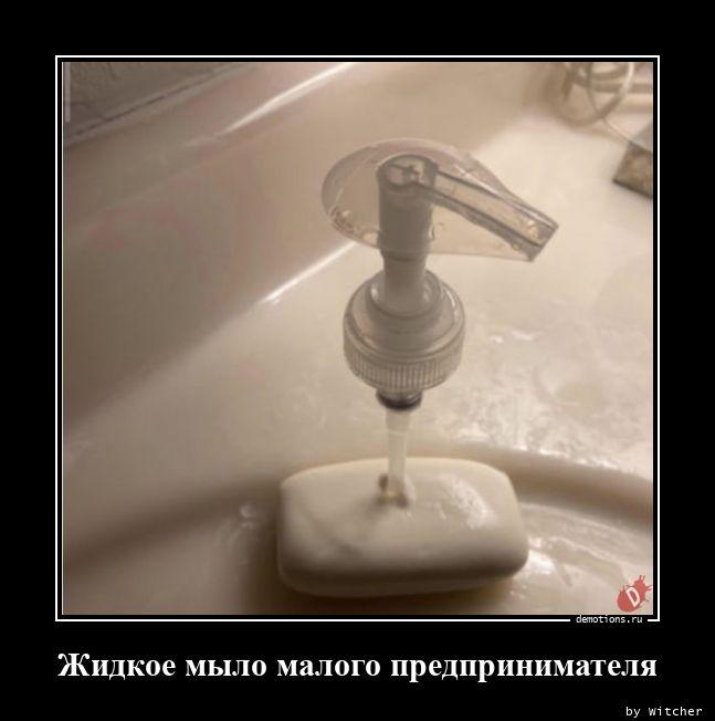 Жидкое мыло малого предпринимателя