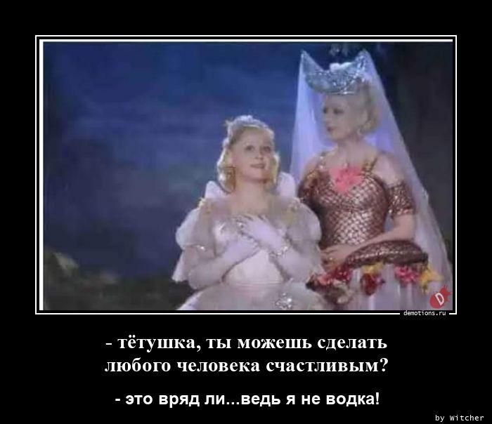 - тётушка, ты можешь сделать любого человека счастливым?