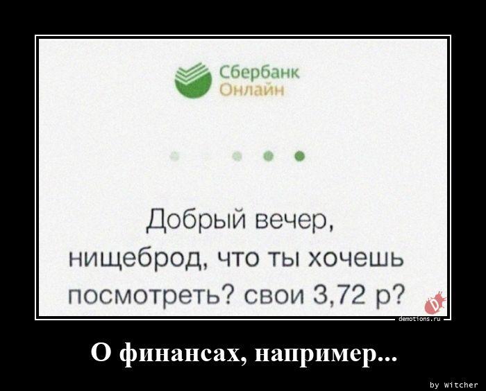 О финансах, например...
