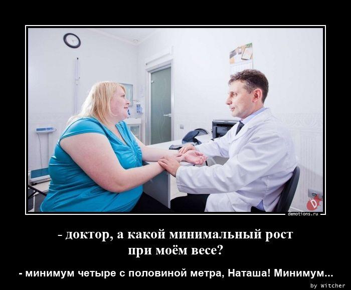 - доктор, а какой минимальный рост при моём весе?