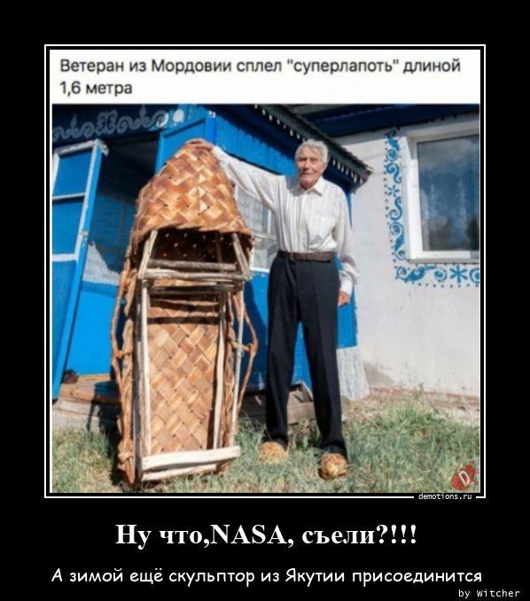 Ну что,NASA, съели?!!!