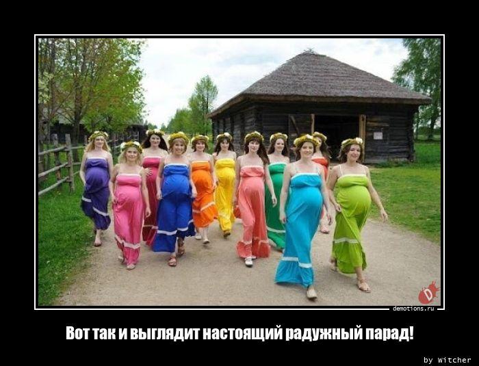 Вот так и выглядит настоящий радужный парад!