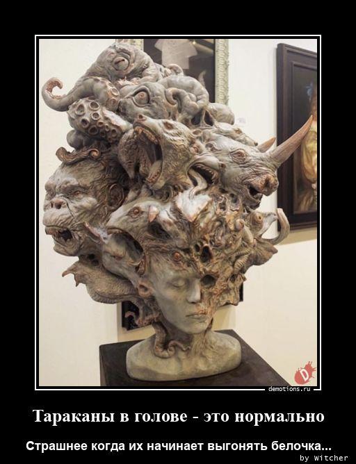 Тараканы в голове - это нормально