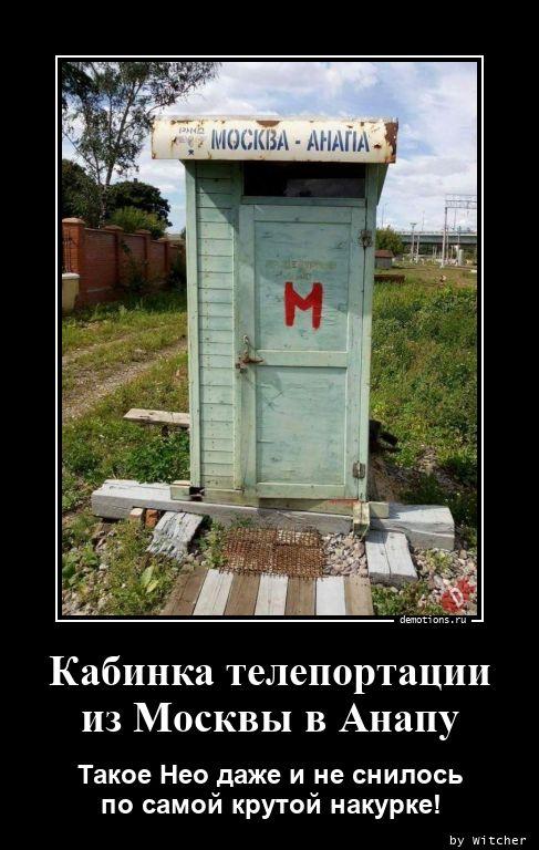 Кабинка телепортации из Москвы в Анапу