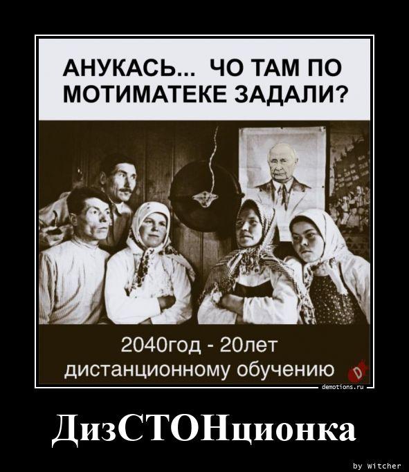 ДизСТОНционка