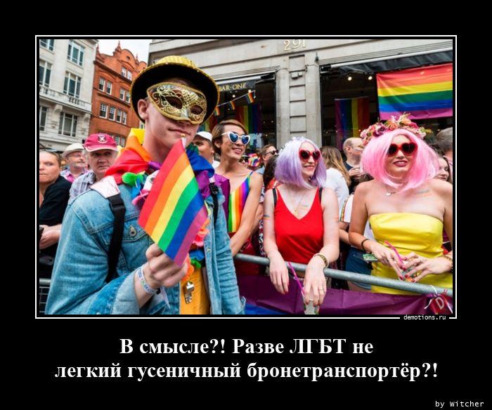 В смысле?! Разве ЛГБТ не легкий гусеничный бронетранспортёр?!