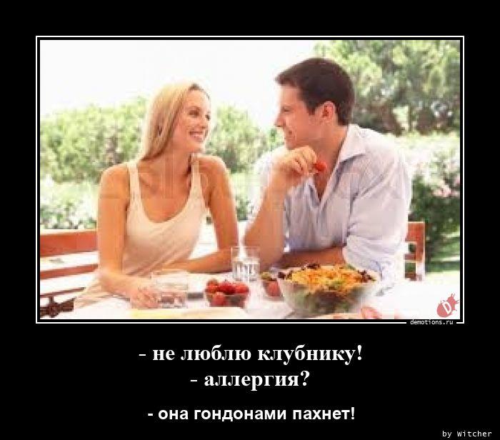 - не люблю клубнику! - аллергия?