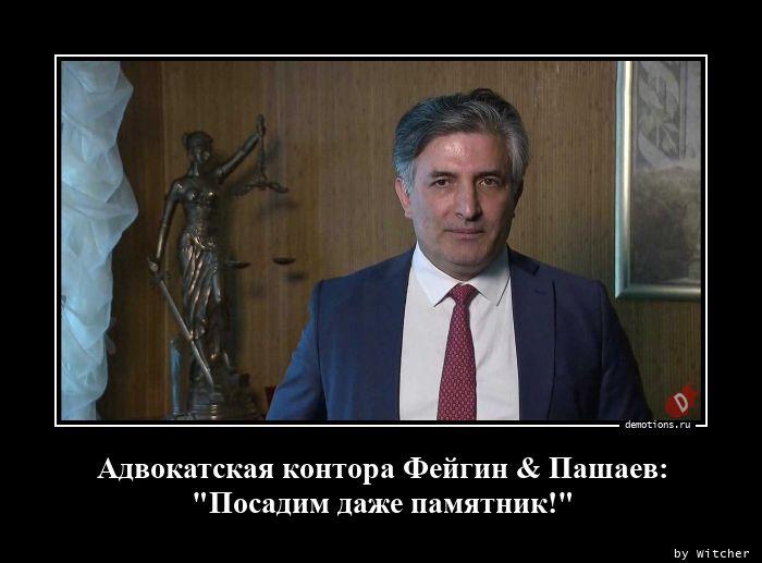 Адвокатская контора Фейгин & Пашаев: