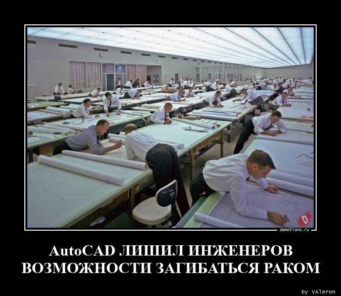 AutoCAD ЛИШИЛ ИНЖЕНЕРОВ ВОЗМОЖНОСТИ ЗАГИБАТЬСЯ РАКОМ