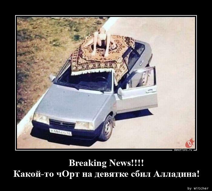 Breaking News!!!! Какой-то чОрт на девятке сбил Алладина!