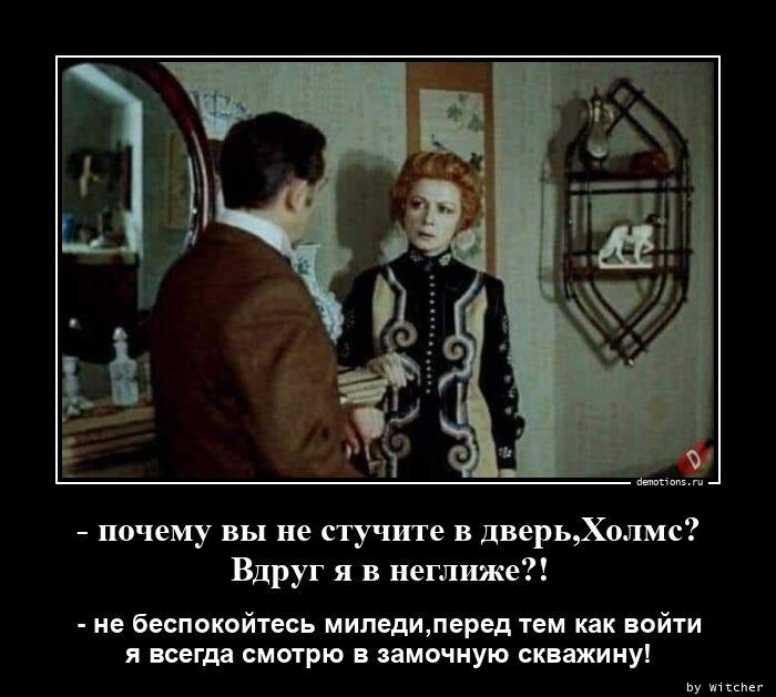 - почему вы не стучите в дверь,Холмс?nВдруг я в неглиже?!