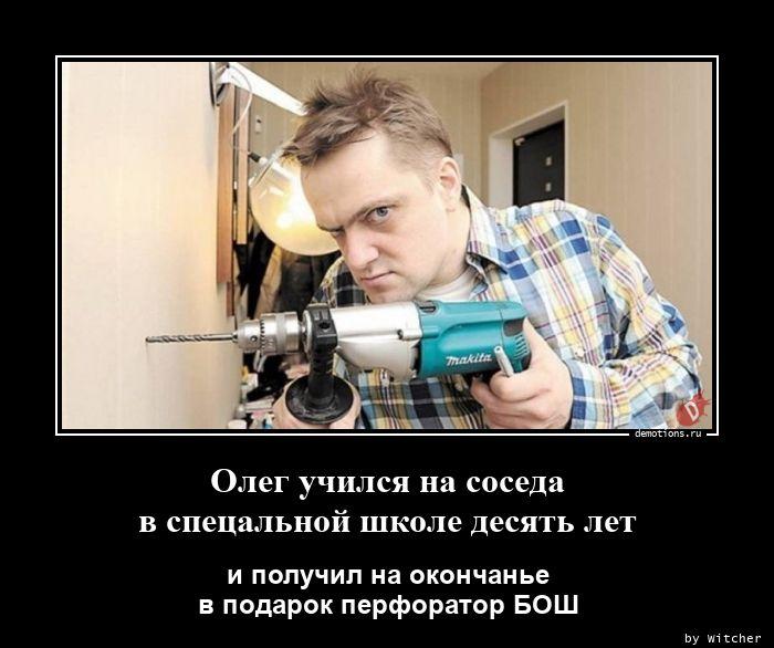 Олег учился на соседа nв спецальной школе десять лет