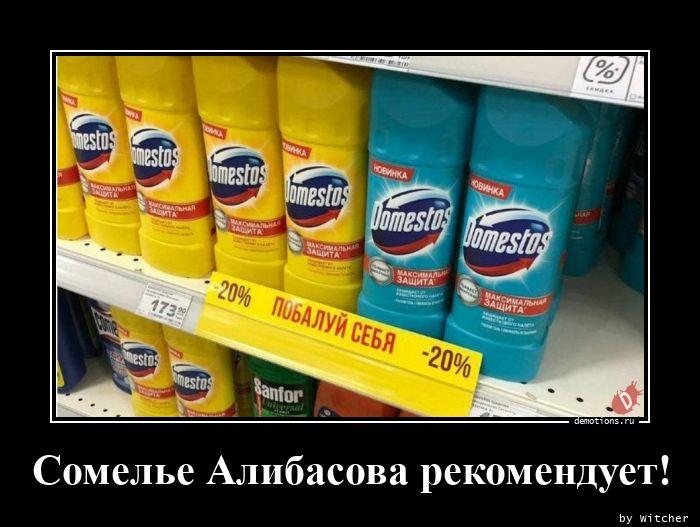 Сомелье Алибасова рекомендует!