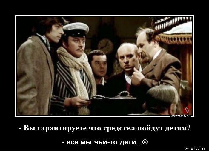 - Вы гарантируете что средства пойдут детям?