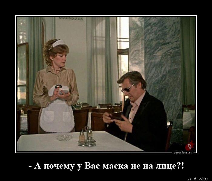 - А почему у Вас маска не на лице?!