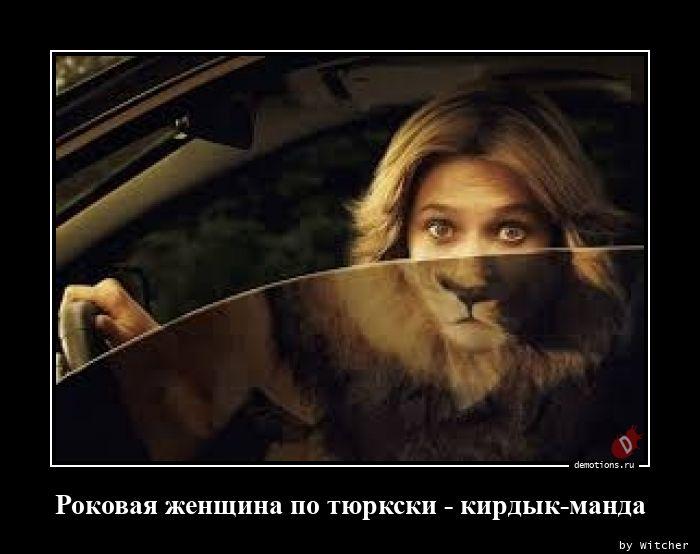 Роковая женщина по тюркски - кирдык-манда