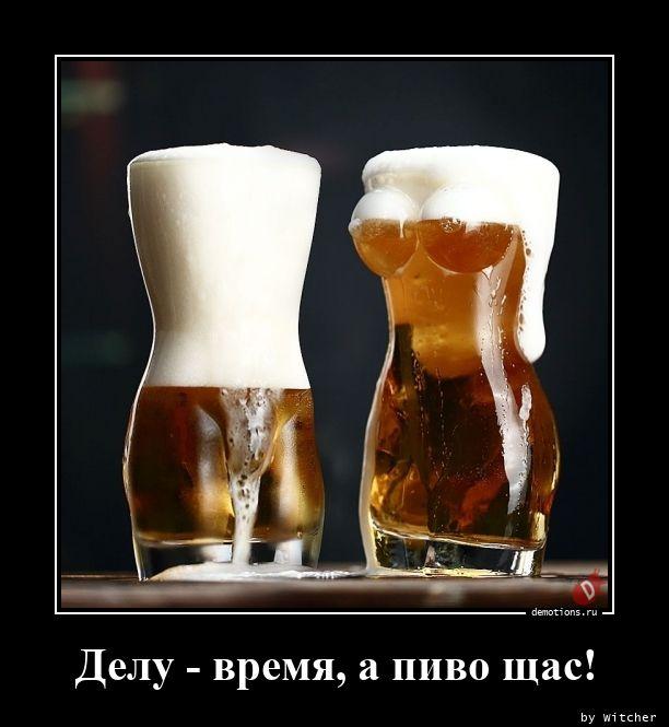 Делу - время, а пиво щас!
